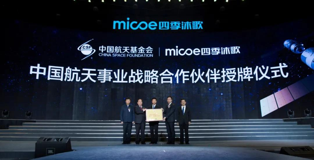 Micoe 'Top 10 News Events'? of the 20th Anniversary Awards Ceremony