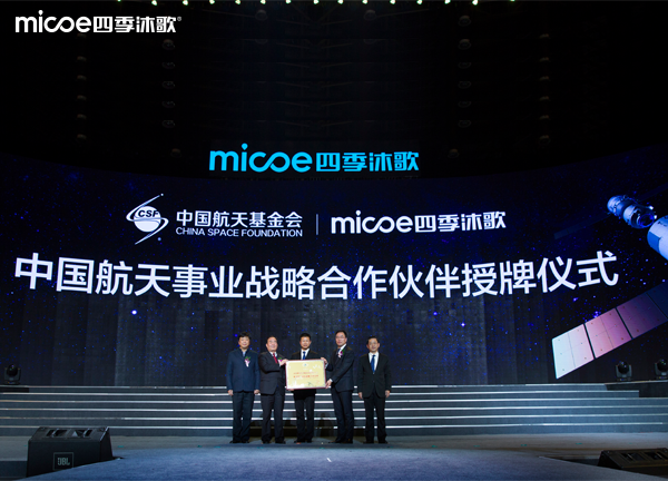 Micoe / A partner of China Space
